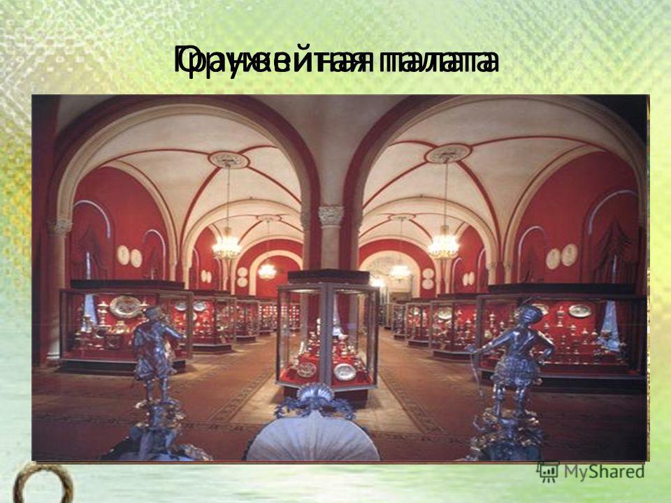 Грановитая палатаОружейная палата