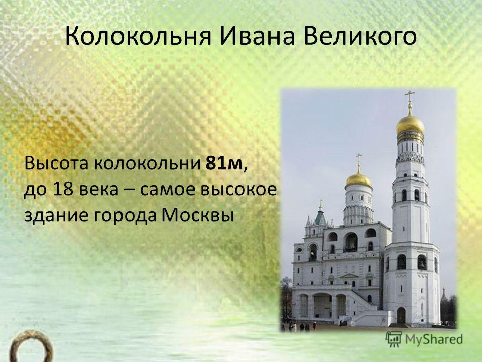Колокольня Ивана Великого Высота колокольни 81м, до 18 века – самое высокое здание города Москвы