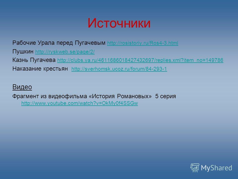 Источники Рабочие Урала перед Пугачевым http://rosistoriy.ru/Ros4-3.html http://rosistoriy.ru/Ros4-3.html Пушкин http://ryskweb.se/page/2/ http://ryskweb.se/page/2/ Казнь Пугачева http://clubs.ya.ru/4611686018427432697/replies.xml?item_no=149786 http