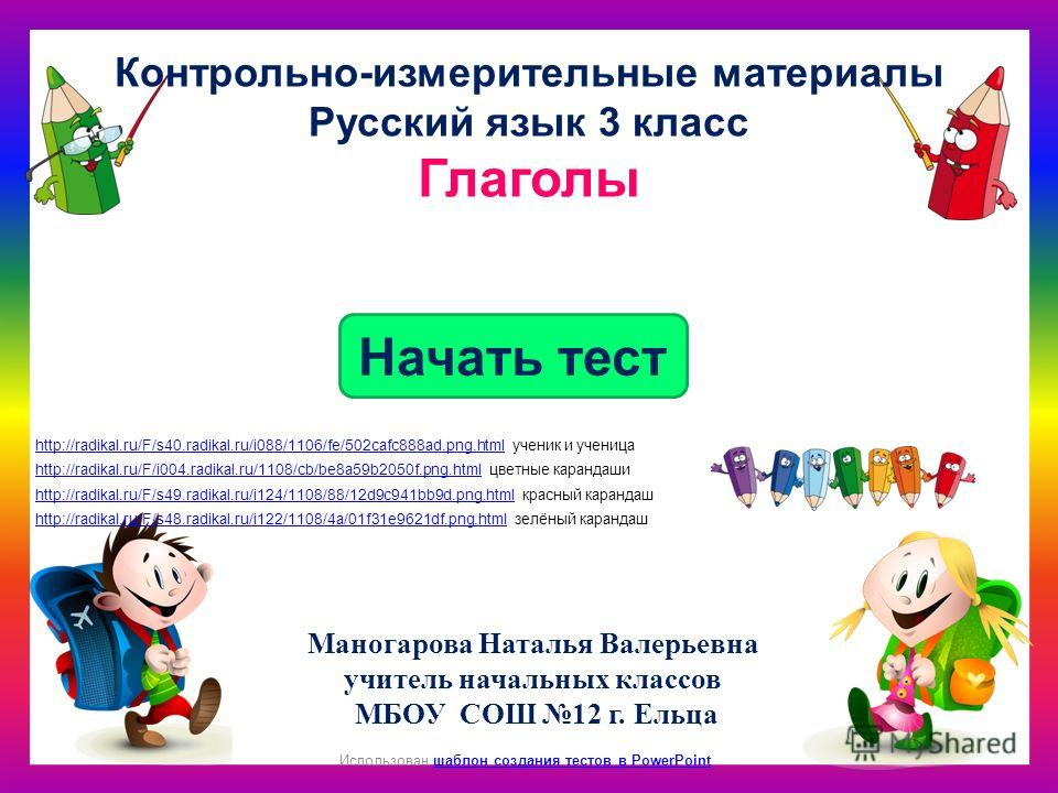 Как Начать тест Использован шаблон создания тестов в PowerPointшаблон создания тестов в PowerPoint Контрольно-измерительные материалы Русский язык 3 класс Глаголы http://radikal.ru/F/s40.radikal.ru/i088/1106/fe/502cafc888ad.png.htmlhttp://radikal.ru/