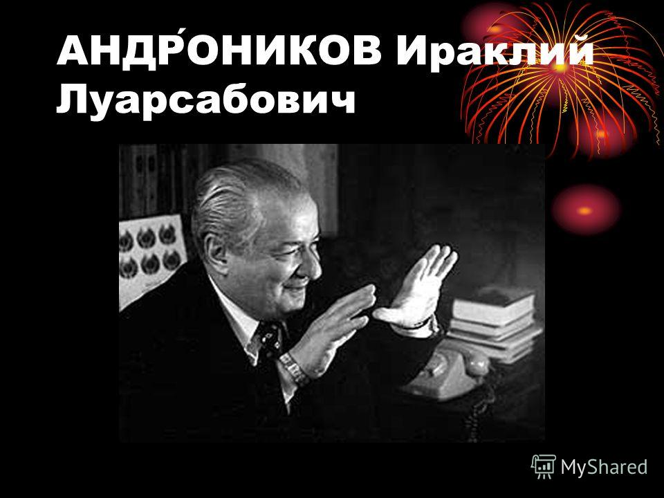 АНДР ́́ ОНИКОВ Ираклий Луарсабович