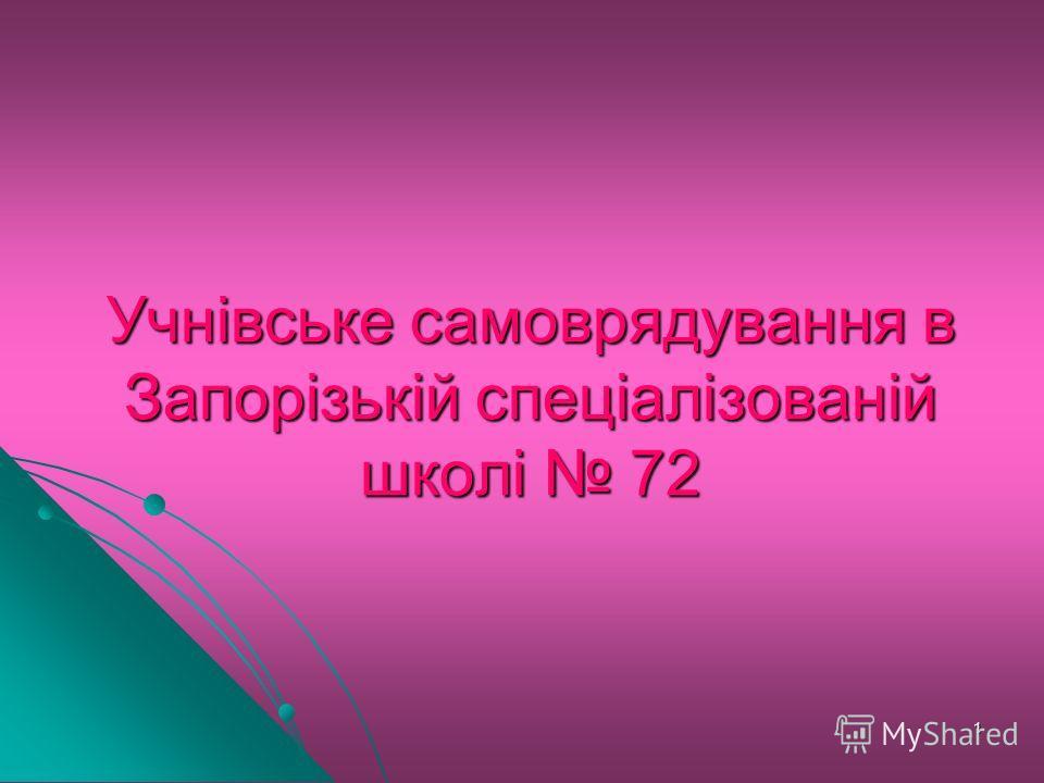 1 Учнівське самоврядування в Запорізькій спеціалізованій школі 72
