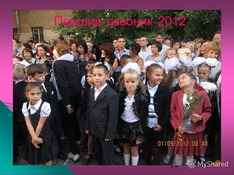 18 Перший дзвоник 2012