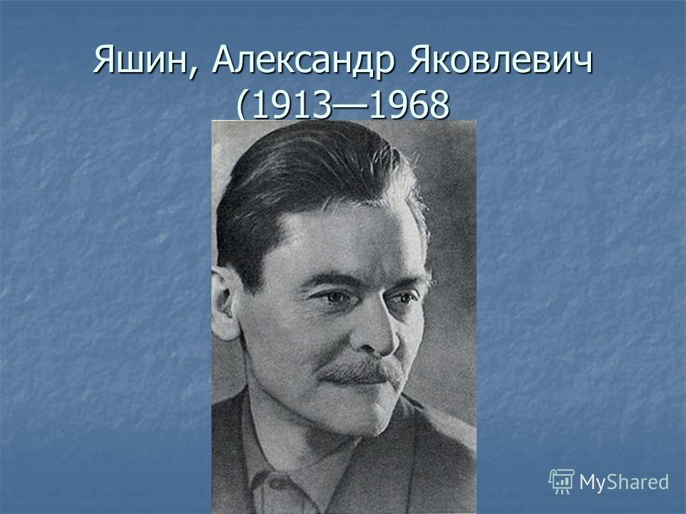 Яшин, Александр Яковлевич (19131968