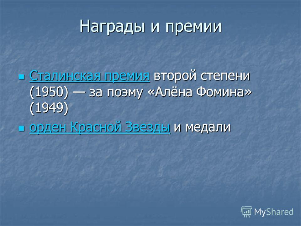Награды и премии Сталинская премия второй степени (1950) за поэму «Алёна Фомина» (1949) Сталинская премия второй степени (1950) за поэму «Алёна Фомина» (1949) Сталинская премия Сталинская премия орден Красной Звезды и медали орден Красной Звезды и ме