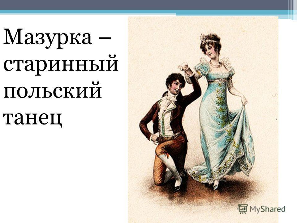 Мазурка – старинный польский танец
