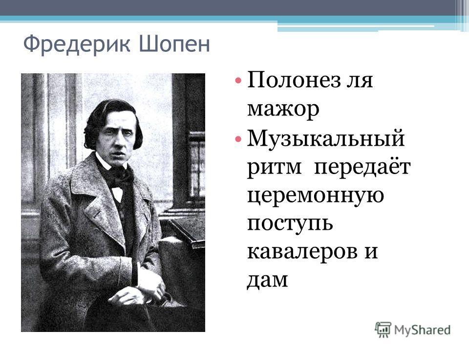 Фредерик Шопен Полонез ля мажор Музыкальный ритм передаёт церемонную поступь кавалеров и дам