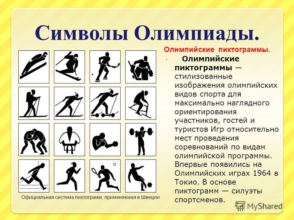 Символы Олимпиады. Олимпийские пиктограммы стилизованные изображения олимпийских видов спорта для максимально наглядного ориентирования участников, гостей и туристов Игр относительно мест проведения соревнований по видам олимпийской программы. Впервы