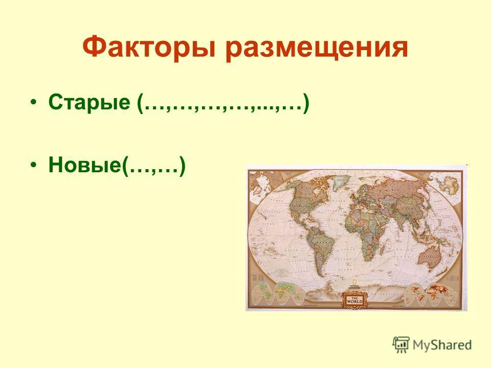 Факторы размещения Старые (…,…,…,…,...,…) Новые(…,…)