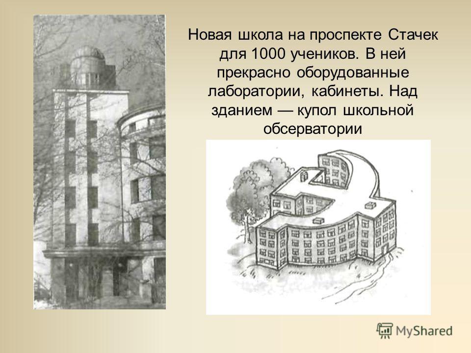 Новая школа на проспекте Стачек для 1000 учеников. В ней прекрасно оборудованные лаборатории, кабинеты. Над зданием купол школьной обсерватории