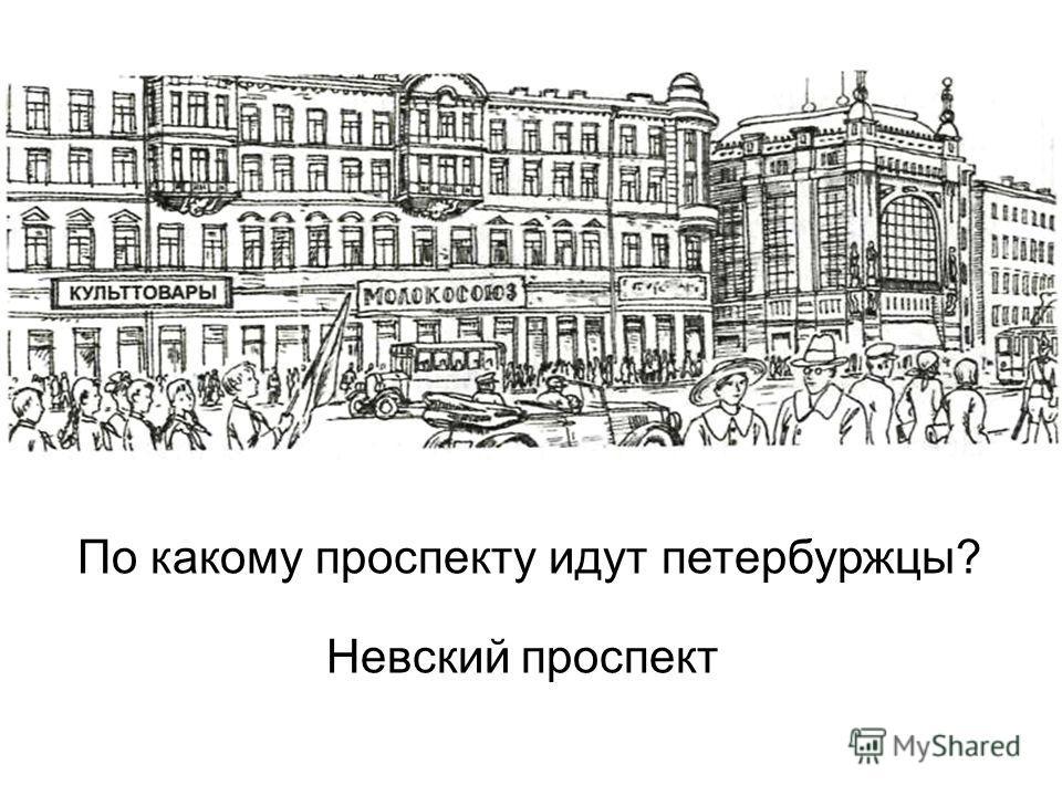 По какому проспекту идут петербуржцы? Невский проспект