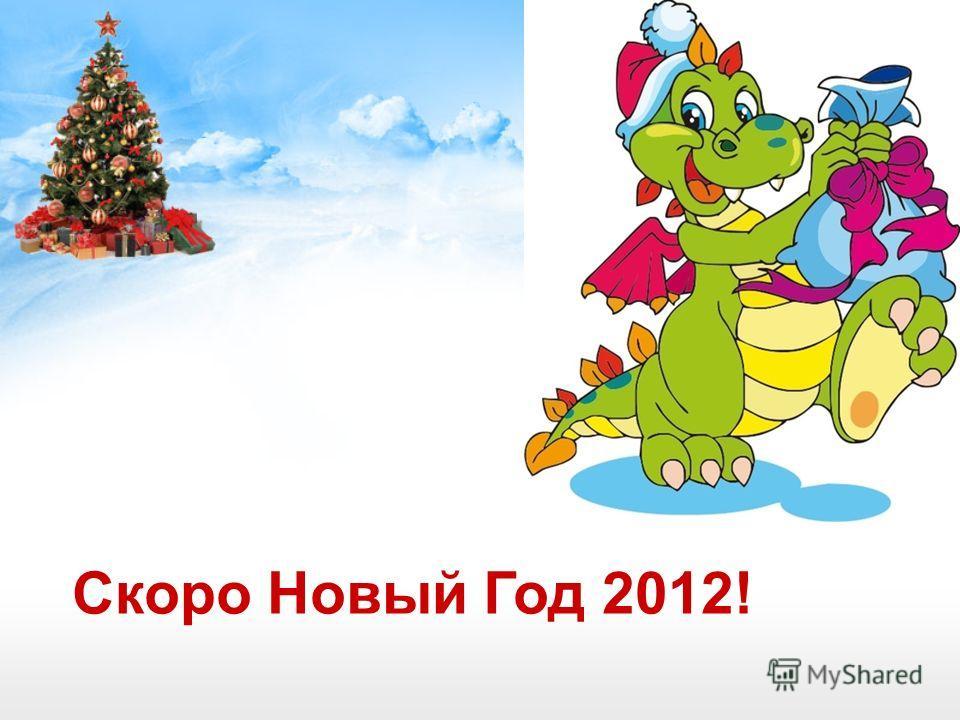 Скоро Новый Год 2012!