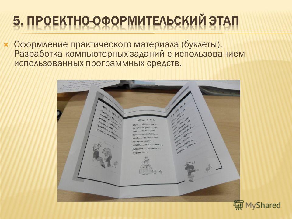 Оформление практического материала (буклеты). Разработка компьютерных заданий с использованием использованных программных средств.