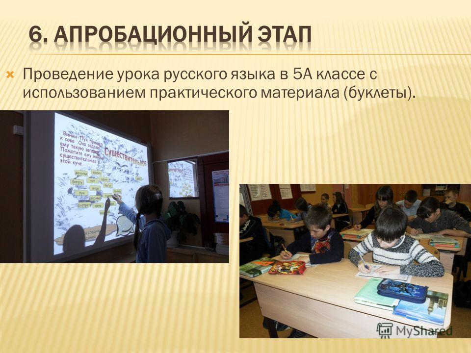 Проведение урока русского языка в 5А классе с использованием практического материала (буклеты).