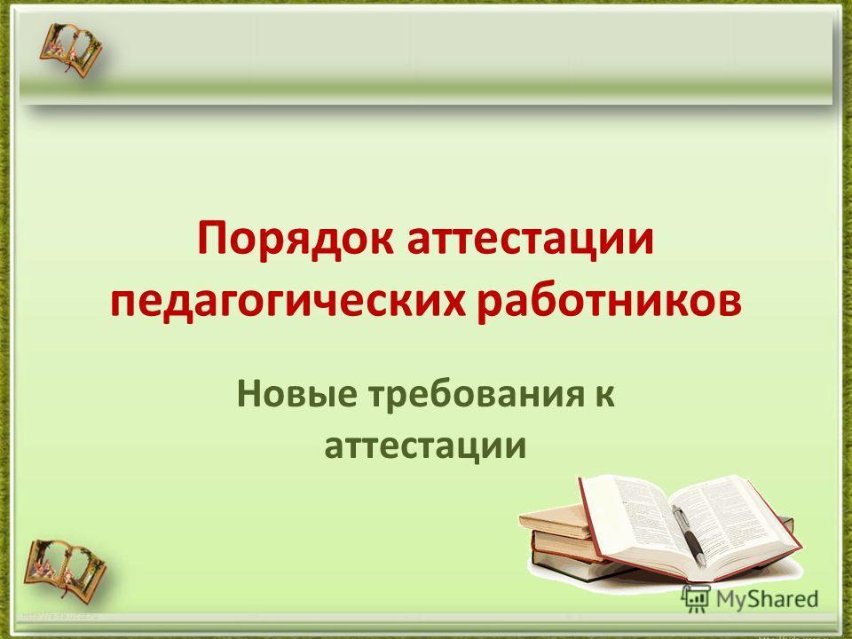 Порядок аттестации педагогических работников Новые требования к аттестации http://aida.ucoz.ru