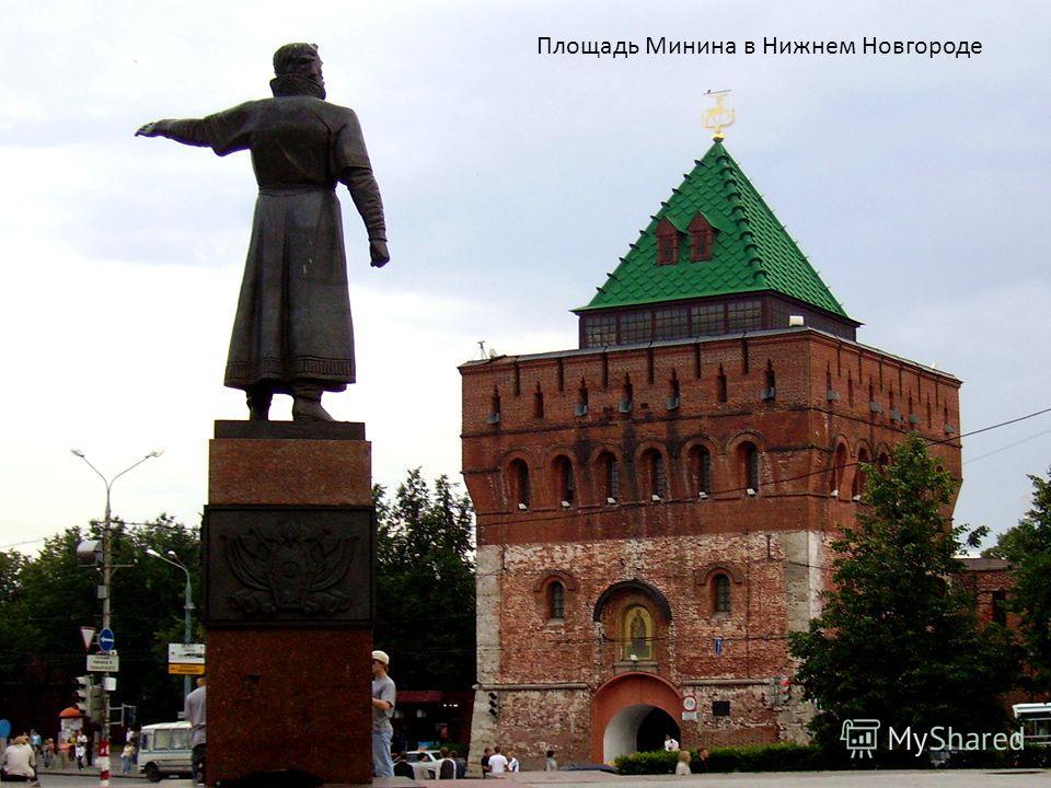 Площадь Минина в Нижнем Новгороде
