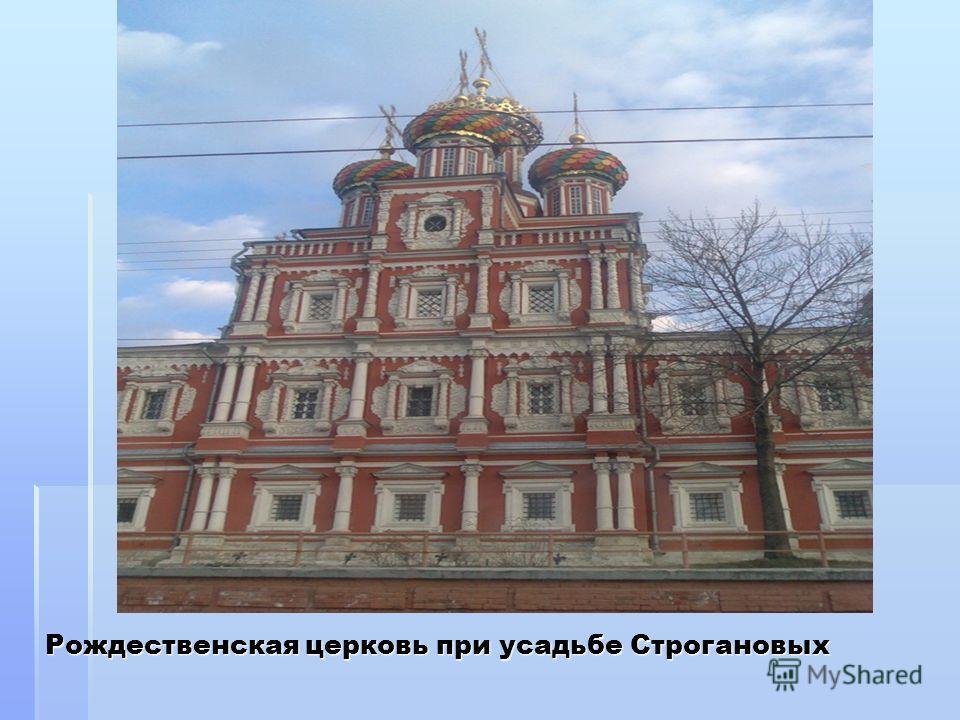 Рождественская церковь при усадьбе Строгановых Рождественская церковь при усадьбе Строгановых