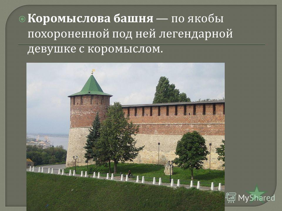 Коромыслова башня по якобы похороненной под ней легендарной девушке с коромыслом.