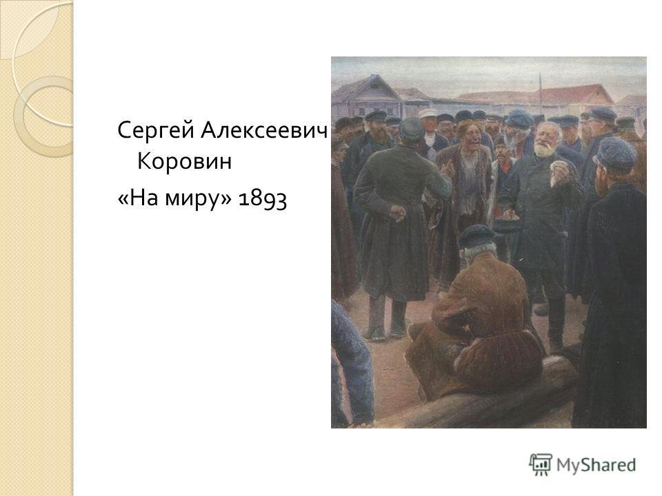 Сергей Алексеевич Коровин « На миру » 1893
