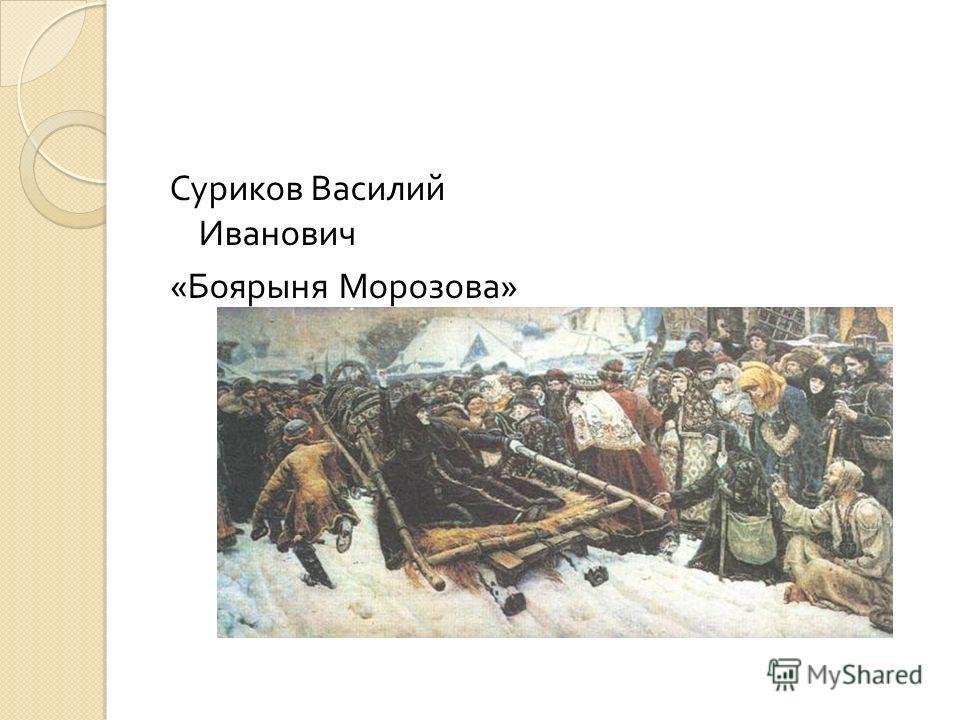 Суриков Василий Иванович « Боярыня Морозова »