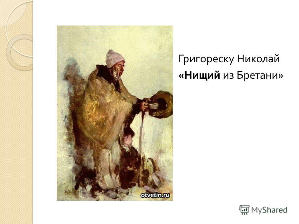 Григореску Николай « Нищий из Бретани »