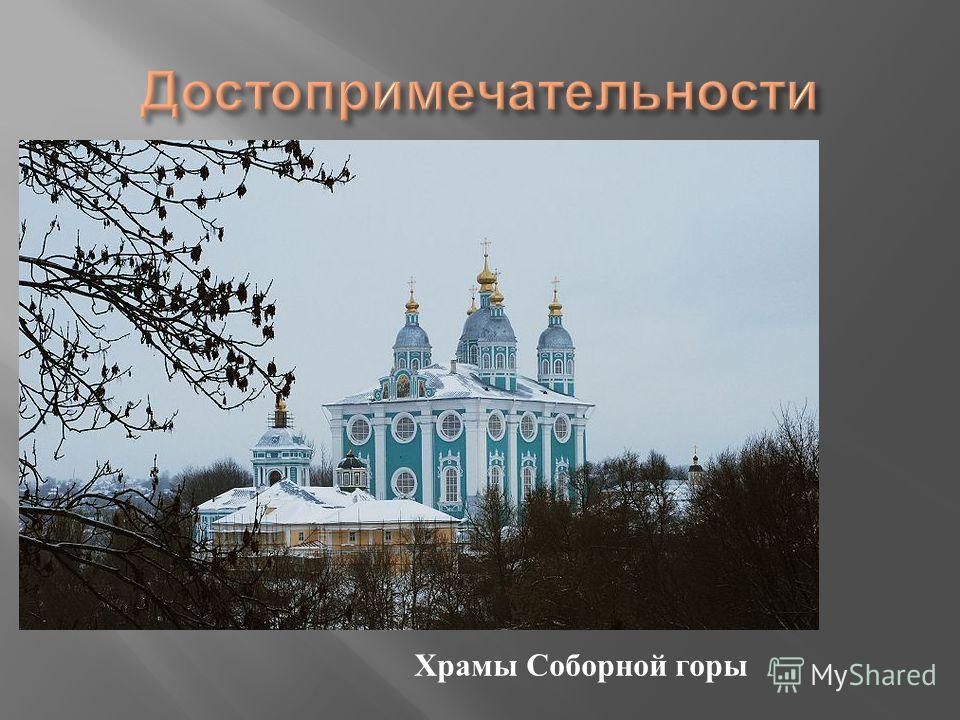 Храмы Соборной горы