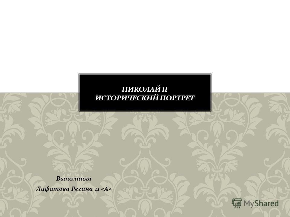 Выполнила Лифатова Регина 11 « А »