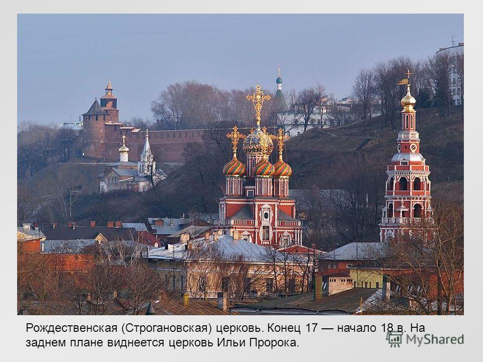 Рождественская (Строгановская) церковь. Конец 17 начало 18 в. На заднем плане виднеется церковь Ильи Пророка.