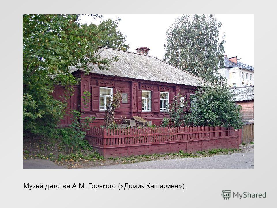 Музей детства А.М. Горького («Домик Каширина»).