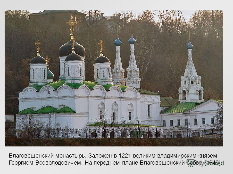 Благовещенский монастырь. Заложен в 1221 великим владимирским князем Георгием Всеволодовичем. На переднем плане Благовещенский собор (1649).