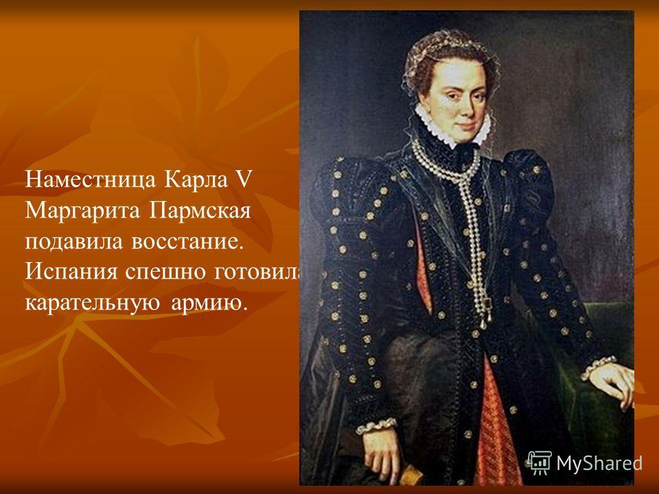 Наместница Карла V Маргарита Пармская подавила восстание. Испания спешно готовила карательную армию.