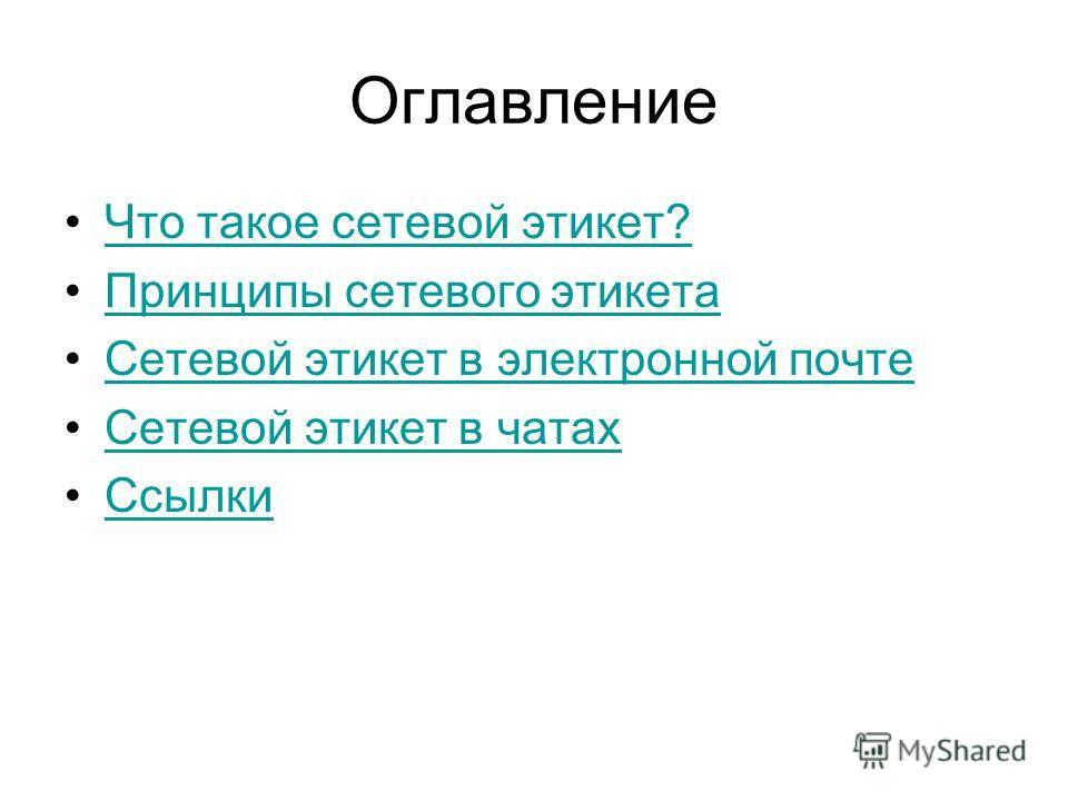 Оглавление Что такое сетевой этикет? Принципы сетевого этикета Сетевой этикет в электронной почте Сетевой этикет в чатах Ссылки