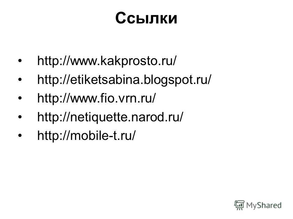 Ссылки http://www.kakprosto.ru/ http://etiketsabina.blogspot.ru/ http://www.fio.vrn.ru/ http://netiquette.narod.ru/ http://mobile-t.ru/