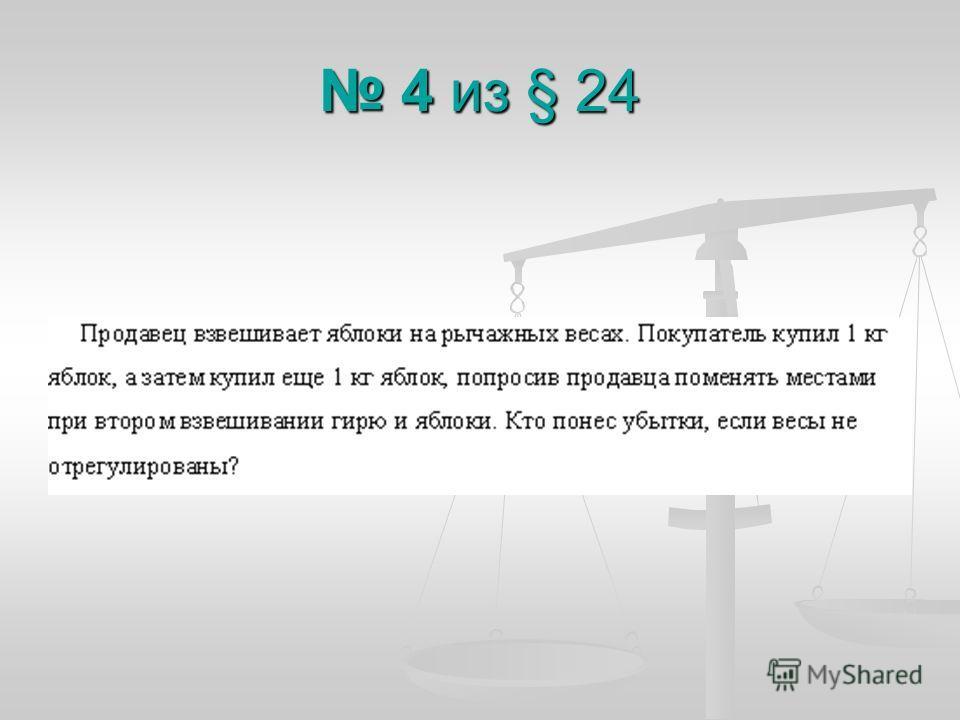 4 из § 24 4 из § 24