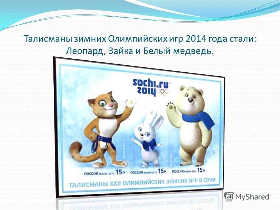Талисманы зимних Олимпийских игр 2014 года стали: Леопард, Зайка и Белый медведь.