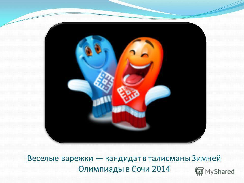Веселые варежки кандидат в талисманы Зимней Олимпиады в Сочи 2014