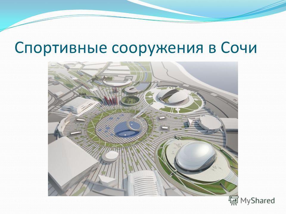Спортивные сооружения в Сочи