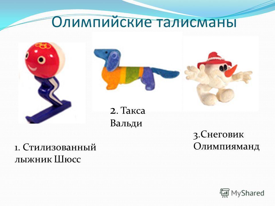 Олимпийские талисманы 1. Стилизованный лыжник Шюсс 2. Такса Вальди 3.Снеговик Олимпияманд