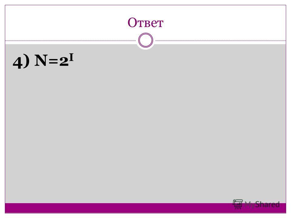 Ответ 4) N=2 I