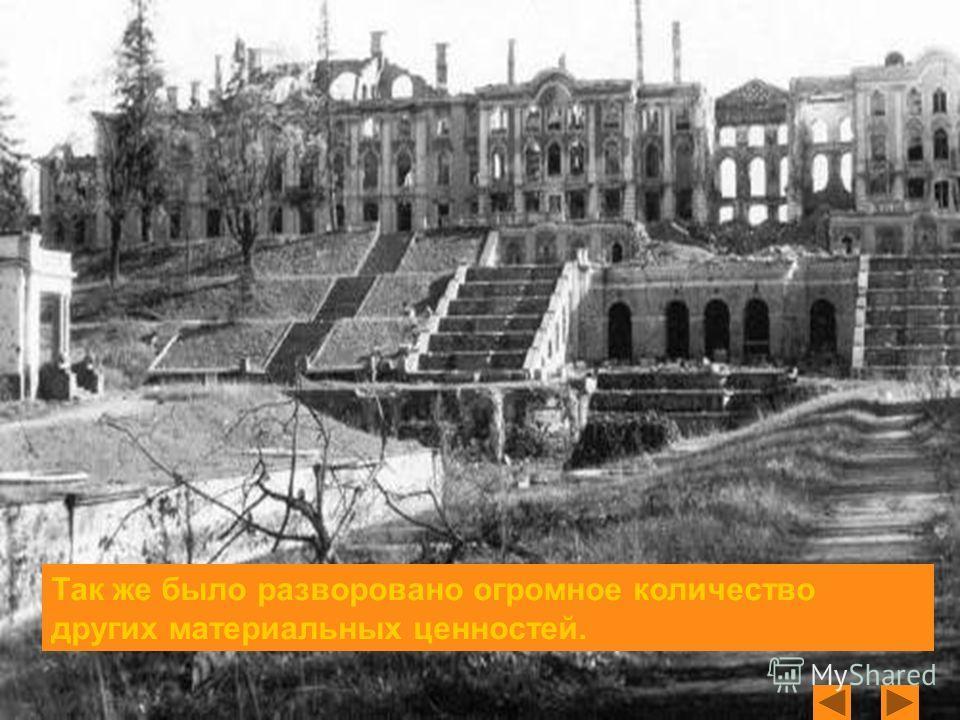 Разрушили 65 тыс. километров железнодорожных путей, взорвали и угнали 16 тыс. паровозов, 428 тыс. вагонов.