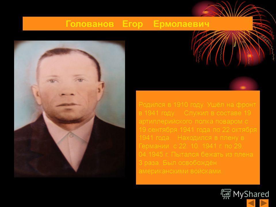 Родился в в 1906 году. Ушёл на фронт в 1941 году. Воевал с первых дней войны. Был артиллеристом. Служил на Воронежском фронте, затем - на Белорусском. Участвовал в битве за Москву, в обороне Сталинграда (имел медаль за оборону Сталинграда). Так же уч