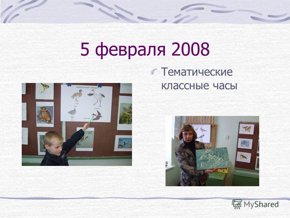 4 февраля 2008 Лекторий «Птицы, зимующие рядом с нами»