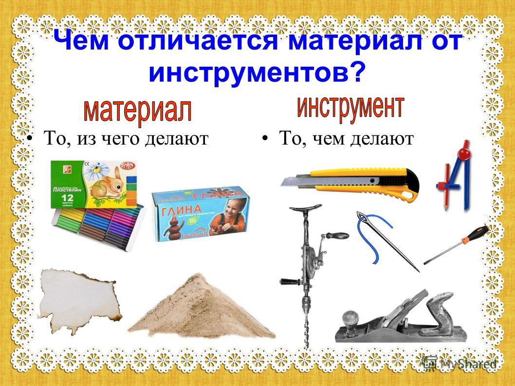 Чем отличается материал от инструментов? То, из чего делаютТо, чем делают