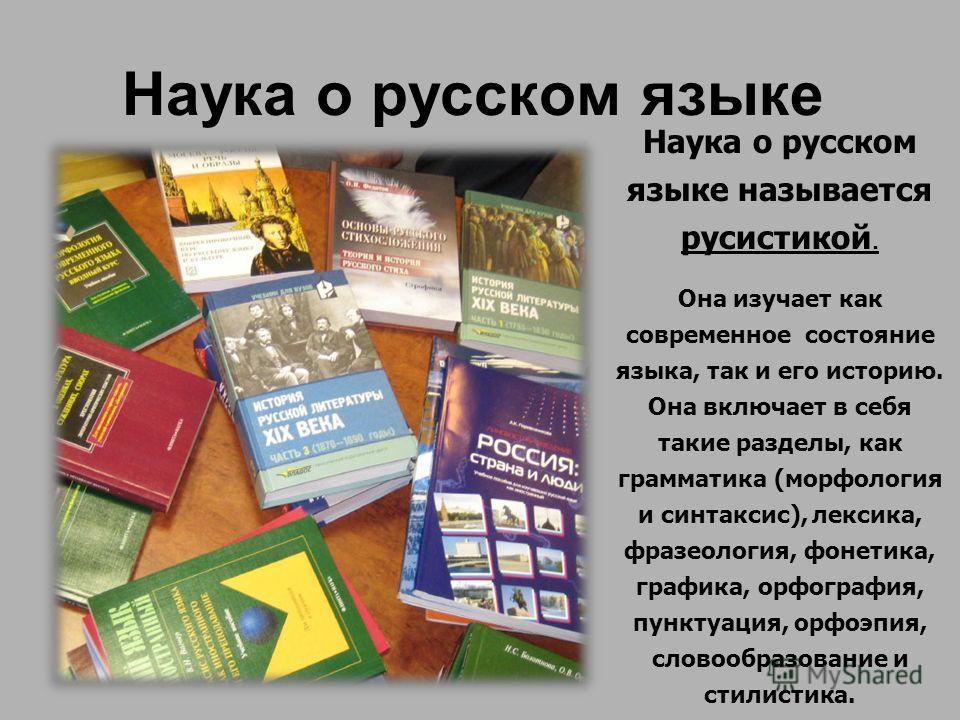 В последние 15- 20 лет в русский язык активно проникают слова из английского языка. Это портит речь, нарушает такие ее качества, как чистота и правильность.
