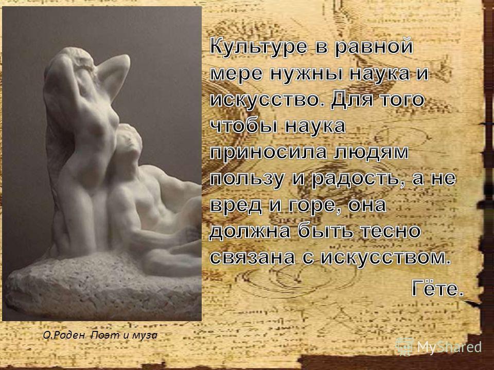 О.Роден Поэт и муза