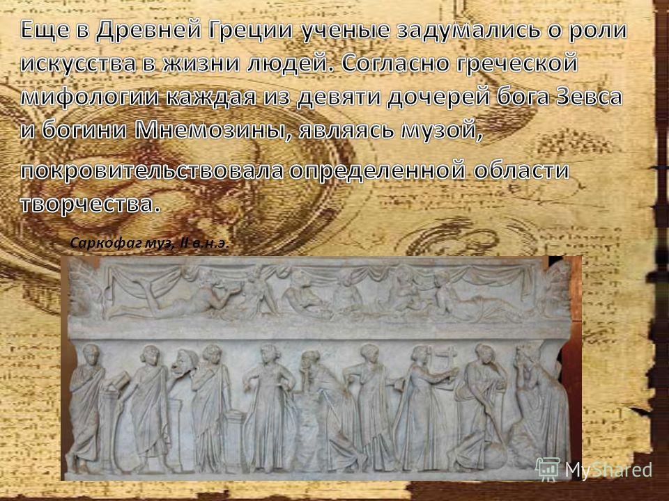 Саркофаг муз, II в.н.э.