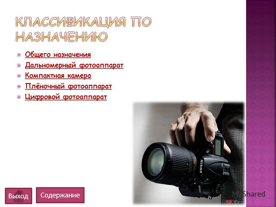Выход Общего назначения Дальномерный фотоаппарат Компактная камера Плёночный фотоаппарат Цифровой фотоаппарат Содержание
