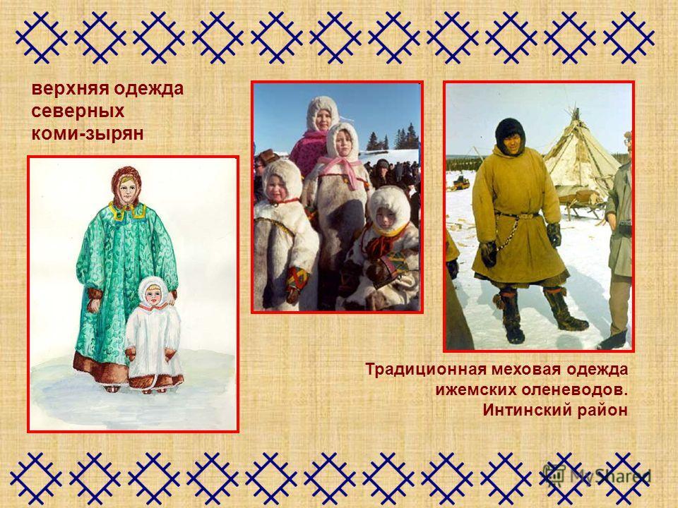 верхняя одежда северных коми-зырян Традиционная меховая одежда ижемских оленеводов. Интинский район