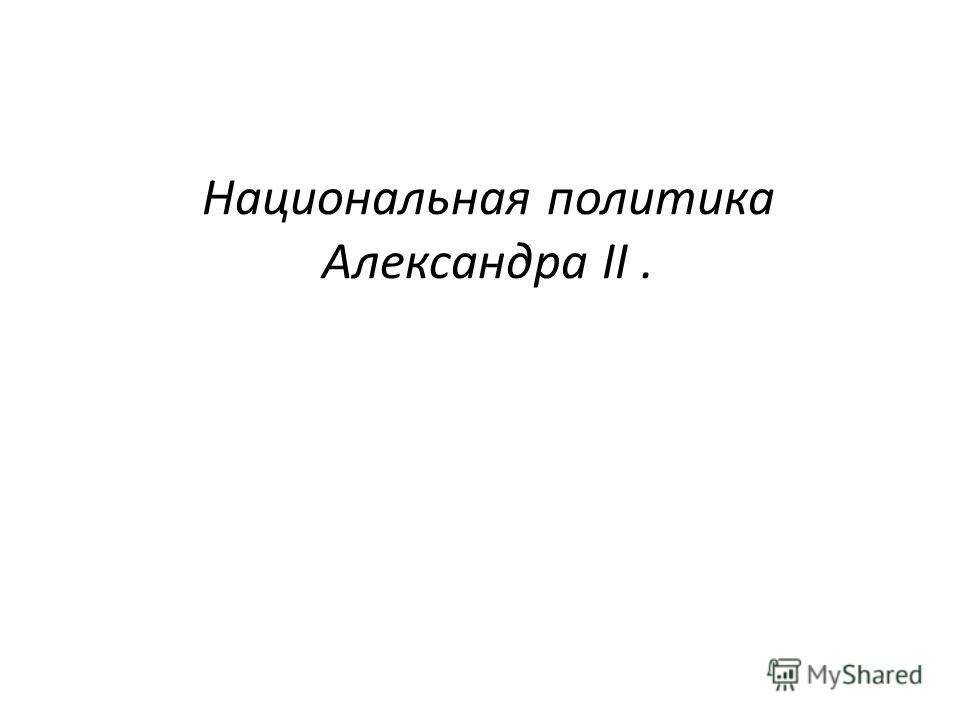 Национальная политика Александра II.