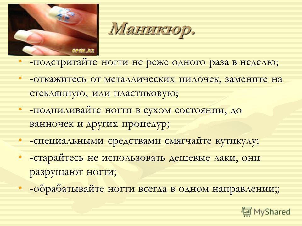 Маникюр. -подстригайте ногти не реже одного раза в неделю;-подстригайте ногти не реже одного раза в неделю; -откажитесь от металлических пилочек, замените на стеклянную, или пластиковую;-откажитесь от металлических пилочек, замените на стеклянную, ил